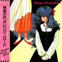 Anison Song On Vinyl -Kimagurer Orange Station (Salmon vinyl)