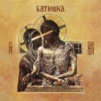 Batushka -Hospodi