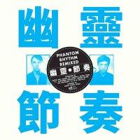 Gong Gong Gong III - Phantom Rhythm Remixed