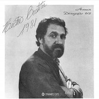 Hector Costita - Avesso / Divagacao 6/8
