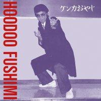 Hoodoo Fushimi -Kenka Oyaji