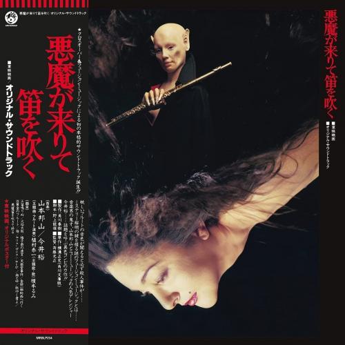 Hozan Yamamoto - Akuma Ga Kitarite Fue Wo Fuku
