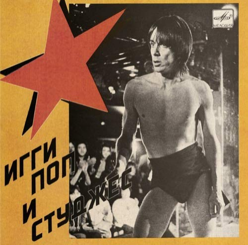 Iggy Pop  &  Stooges - Russia Melodia