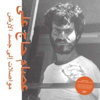 Issam Hajali - Mouasalat Ila Jacad El Ard