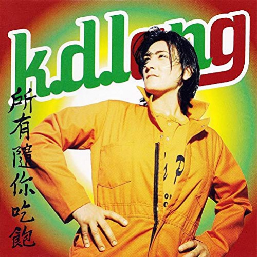 K. D. Lang - All You Can Eat