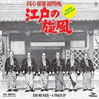 Katsuhisa Hattori -Edo No Kaze