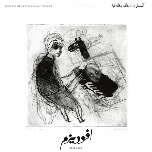Khaled Kurbeh - Aphorisms