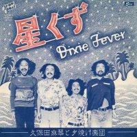 Makoto Kubota /  Sunset Band -Stardust / Dixie Fever