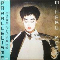 Miharu Koshi -Parallelisme