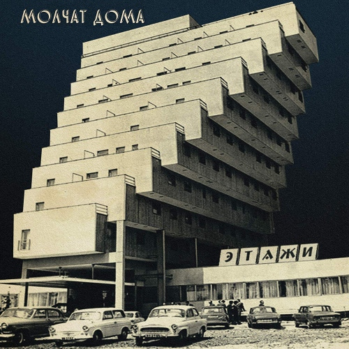 Molchat Doma -Etazhi