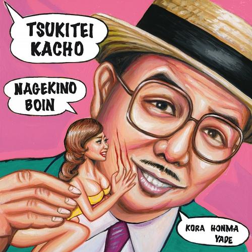 月亭可朝 - Nageki No Boin 2017 / Shassha Shakkin Kouta Shakkin No Tango 2017  Ltd