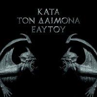 Rotting Christ - Kata Ton Daimona Eaytoy