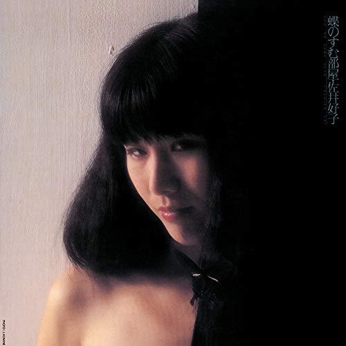 Sai Yoshiko - Chou No Sumu Heya