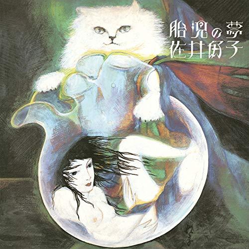 Sai Yoshiko - Taiji No Yume