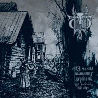 Sivyj Yar -From The Dead Villages Darkness