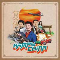 Solomon Citron - Kampu-China Original Soundtrack