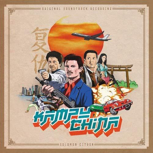Solomon Citron - Kampu-China Original Soundtrack