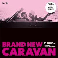 T字路S - Brand New Caravan