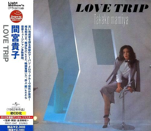 Takako Mamiya - Love Trip Deluxe Edition