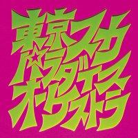 Tokyo Ska Paradise Orgchestra - Skapara Toujou