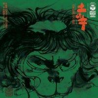 Toshiyuki Miyama /  The New Herd -Tsuchi No Ne