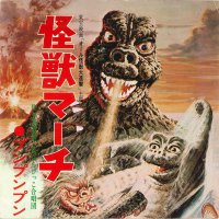 Various Artists -Godzilla: 7-Inch Single Collection