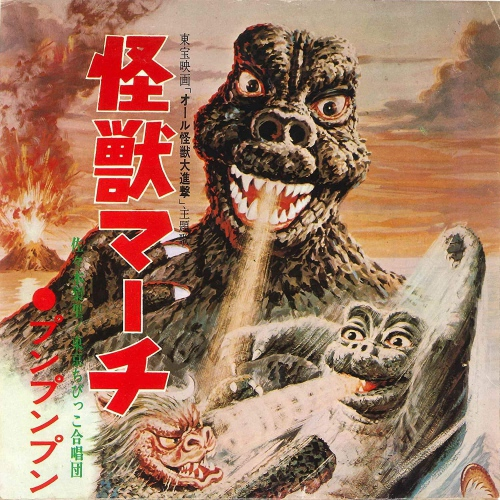 Various Artists - Godzilla: 7-Inch Single Collection