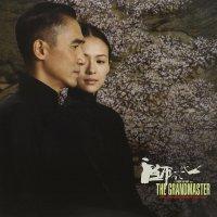 Various Artists - Grandmaster