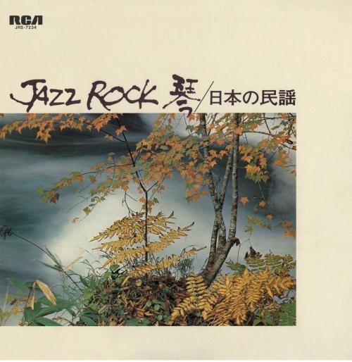 Various Artists -Jazz Rock