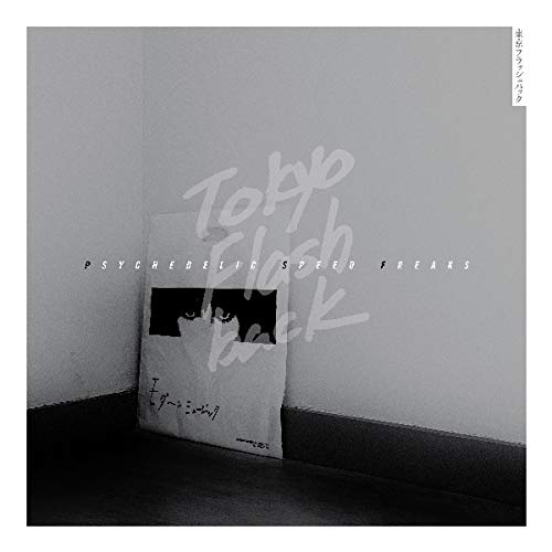 Various Artists - Tokyo Flashback Psychedelic Speed Freaks