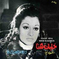 Warda - Khalik Hena