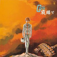 Takeo Watanabe / Yushi Matsuyama -Mobile Suit Gundam: Gundam On The Battlefield