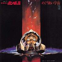 Takeo Watanabe / Yushi Matsuyama -Mobile Suit Gundam-Iii: Meguriai Sora