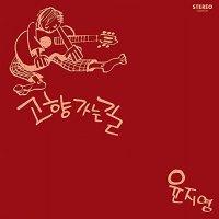 Yoon Ji-Young - The Road Home (White vinyl)