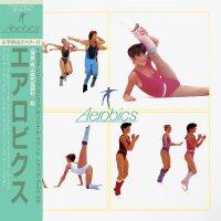 Yuji Toriyama / Ken Morimura - Aerobics