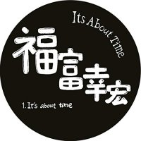Yukihiro Fukutomi - It's About Time