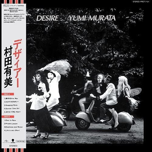 Yumi Murata - Desire