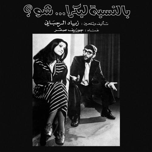 Ziad Rahbani - Bennesbeh Labokra Chou